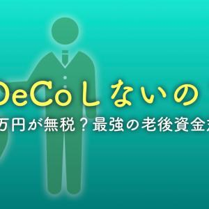 【iDeCoの節税効果】30歳は最高2450万円が無課税に?