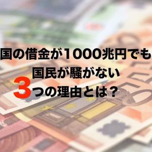「借金1000兆円は嘘」の理論が実現不可能?それ自体嘘な理由