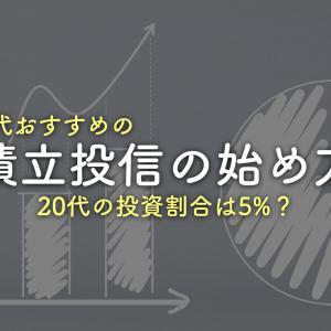 【20代の資産運用割合は3%】初心者向けポートフォリオの考え方