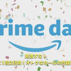 【アマゾンプライムデー2019】今年は最大10%還元!オトクな商品をチェック!