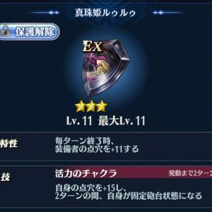 EXオーブ・真珠姫ルゥルゥ星3進化!ついに点穴ベリアル完全体へ…