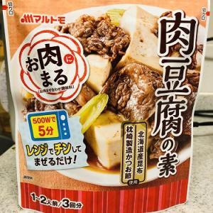 マルトモ お肉まる 肉豆腐の素