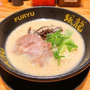 【ランチ】博多風龍 川崎銀柳街店でとんこつラーメンを食べてきたよ