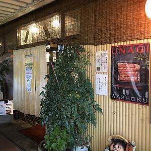 【ランチ】鰻百撰 ひろ田でうな丼定食を食べてきたよ