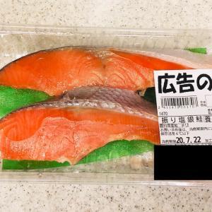 鮭の塩焼きと冷やし中華