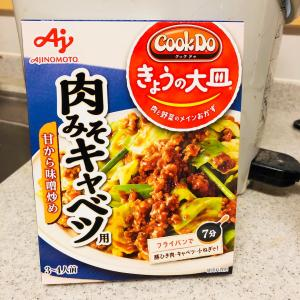 【アゲイン】Cook Do®きょうの大皿 肉みそキャベツ用