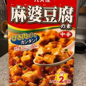 丸美屋 麻婆豆腐の素 中辛