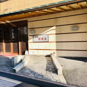 箱根水明荘へ 露天風呂部屋付1泊旅行に行ってきたよ