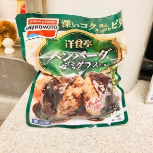 味の素 「洋食亭®」ジューシーハンバーグ