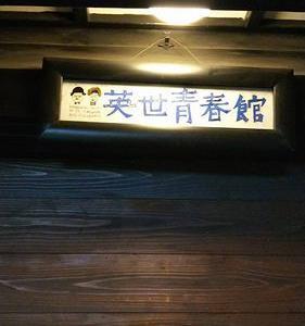 会津若松旅行に行ってきたよ④