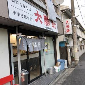 大勝軒 川崎店で中華そばを食べてきたよ