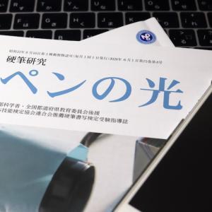 Fujisan.co.jpよりペンの光の定期購読を申し込みました