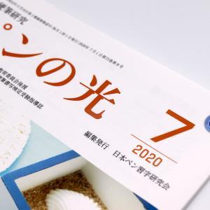 ペンの光2020年7月号〜出品作品と成績〜