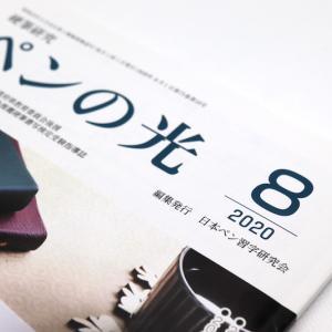 ペンの光2020年8月号〜出品作品と成績〜
