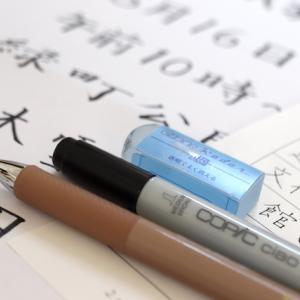 硬筆書写検定3級本番目前!残り1ヶ月〜直前の学習記録