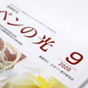 ペンの光2020年9月号〜出品作品と成績〜
