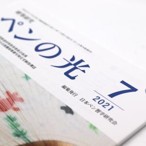 ペンの光2021年7月号〜出品作品と成績〜