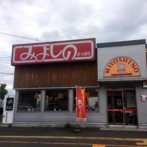 北海道に行ったら食べたいカレー