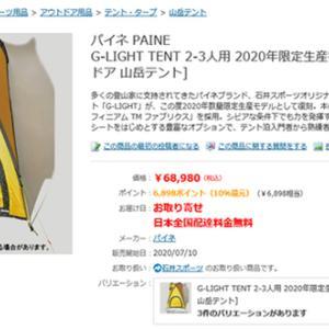 パイネのG-Lightテントが限定再生産!