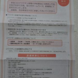 コロナワクチン接種(1回目)