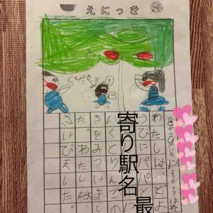 はじめてのなつやすみ - 絵日記 -