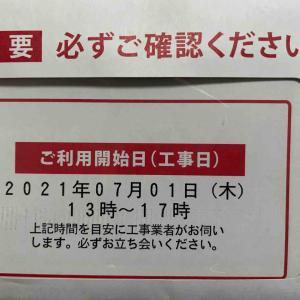 日本のインターネットの開通は時間が掛かる!?