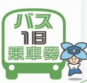 市営バス1日乗車券をモバイルチケット化 | お知らせ | 北九州交通局