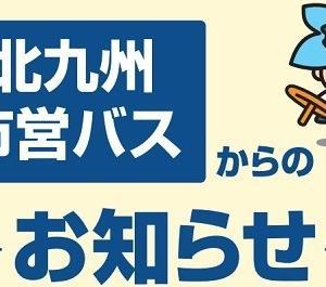 北九州市営バス ダイヤ改正の詳細 令和2年3月28日実施