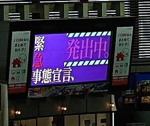 小倉駅の福岡県緊急事態宣言エヴァゲリオン風サイネージ