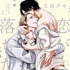 『恋が落ちたら』上田アキ:紳士で上品でセクシーなおじさまが1万年と2千年前から大好きです!