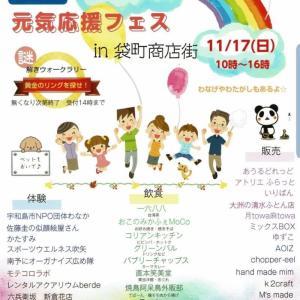 【チャリティイベント】元気応援フェス@宇和島に出展しました。