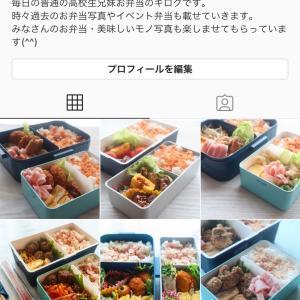 お弁当Instagramをはじめました