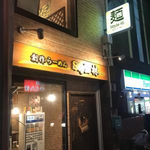【水曜限定】牡蠣醤油とあおさ海苔のらーめん890円@創作らーめんStyle林