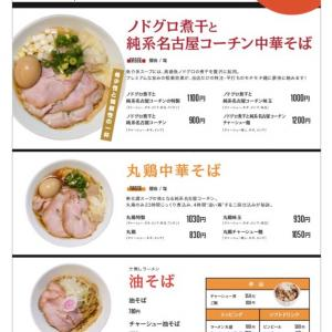 ノドグロ煮干と純系名古屋コーチン中華そば特製(塩)1,100円@中華そばココカラサキゑ