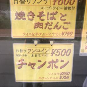 ちゃんぽん500円@八宝亭 in  大阪市淀川区三国本町