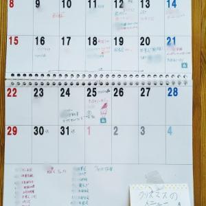 自作カレンダーは翌年の3月まで!