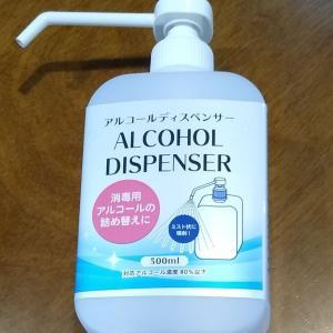 【セリア】店頭によくある上から押してシュッとするアルコールディスペンサー