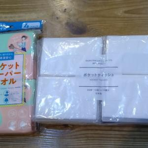 【セリア】シンプルパッケージのポケットティッシュとポケットペーパータオル