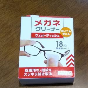 【ダイソー】メガネに付いたウイルス対策!使い捨てのメガネ拭き