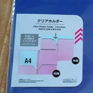 【ダイソー】外側にA3の紙が入れられる二つ折りのクリアホルダー