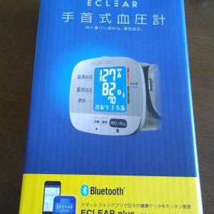 【エレコム】スマホにデータを飛ばせる血圧計で体調管理