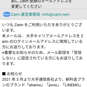 最近よく来る、ahamoとかに変えるなら登録メアド変更よろしくね!のメール