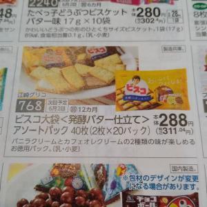【防災】コープデリで買える賞味期限が12ヶ月で備蓄候補になりそうな物