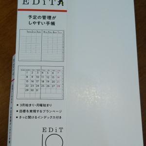 結局3月始まりの手帳買いました。マークス エディット バーチカル