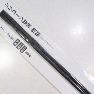 【セリア】黒いシリコーン菜箸