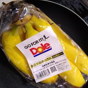 最近気になる、バナナにGABA