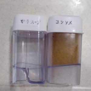 【セリア】スリムなスパイスボトル