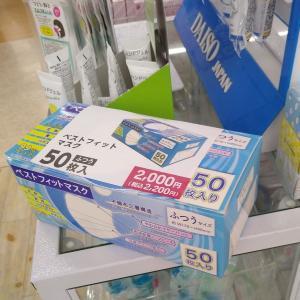 【ダイソー】1箱のこったマスク