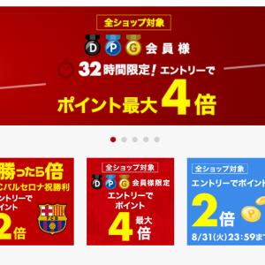 【楽天】今日8月31日はいろいろポイントアップ!