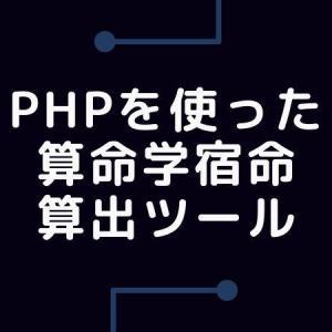 PHPを使った算命学 宿命・命式算出ツール